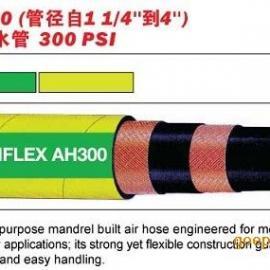 意大利SUNFLEX AH300空气/水管300psi