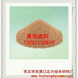 源自深山低碳厚山核桃壳 精选加工环保果壳滤料