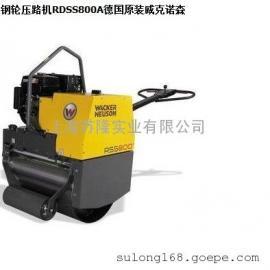 威克单钢轮压路机RDSS800、威克压路机