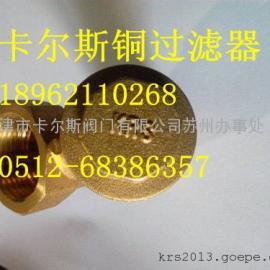 卡尔斯铜过滤器 GL11W-16T