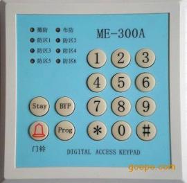 ME-300A分控键盘,六防区报警键盘,密码键盘