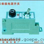 DK1-3D单极电源开关 SK1-3D双极电源开关