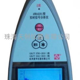 AWA6291系列实时信号fenxi仪