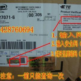 原装假一赔十AMP六类网线1427071-6