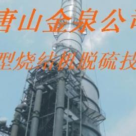 烧结机脱硫 球团竖炉脱硫 参数 性能 结构 价格 成本 效果 