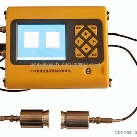 裂缝深度测试仪