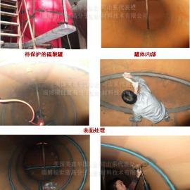 美嘉华技术针对liu酸罐焊feng防腐保护