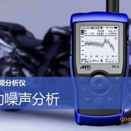 XL2 zhen动噪声测试仪