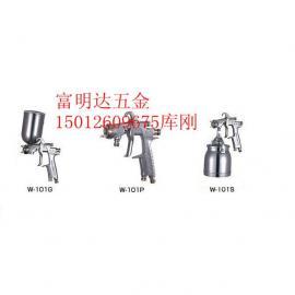 日本岩田手动家具喷漆枪 W-101面漆喷枪高雾化喷油枪