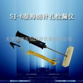 SJ-6湿海绵针孔检漏仪SJ-6湿海绵针孔检漏仪