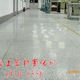 水泥渗透固化剂,水泥硬化地坪,密封固化剂茶山,石排,企石,横沥