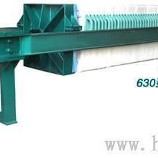 630型板框压滤机厂家直销