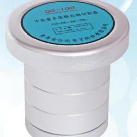 QG-100型PM2.5切割器(TSP-PM10-PM5-PM2.5)
