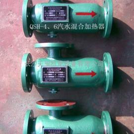 qi水混合加热器(长沙天心采暖通风设备厂直销)