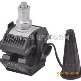 HK3-95低压绝缘穿刺线夹AG官方下载,电缆穿刺线夹价格