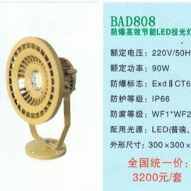 南阳证书BAD808系列防爆LED投光deng大功率LED防爆deng