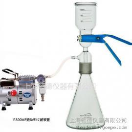 R300MF色谱HPLC流动相溶剂真空过滤装置