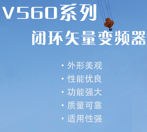 唐山变频器技术指导中心