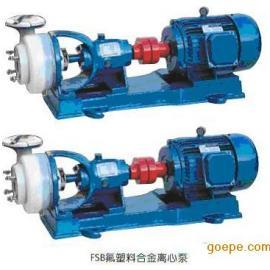 FSB型卧式单级氟塑料合金泵化工泵耐腐蚀离心泵
