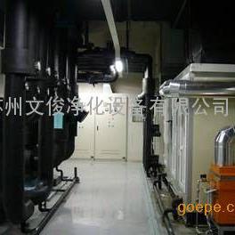 无尘室通风工程、无尘室通风系统