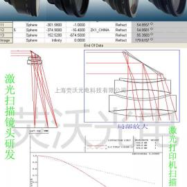 Ftheta镜头 激光扫描光学系统设计 打标机镜头