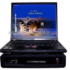 LC-810现场动平衡系统通用动平衡振动诊断分析仪