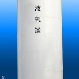 5立方液氧储罐