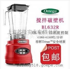 美国原装进口Omega BL632R搅拌机、欧米茄料理机