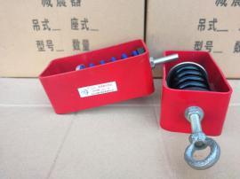 日通吊式弹簧减震器销售 吊式空调减震器