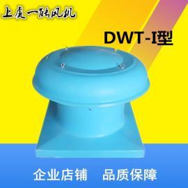 BDW-87-5/0.25KW低噪声屋顶风机 上虞风机