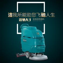 手推式洗地机工业拖地机洁驰a3自走式刷地机物业保洁清洗机