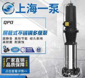 QPD屏蔽式不锈钢多级泵多级水泵多级增压离心泵立式多级不锈钢泵