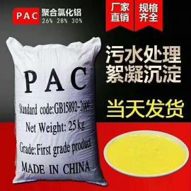滚筒式/板框式聚合氯化铝 、喷雾干燥型聚合氯化铝PAC
