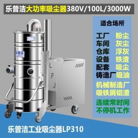 乐普洁(LEPUJ)打磨抛光车间用工业吸尘器380伏大功率吸尘器LP310