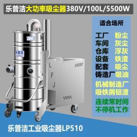 乐普洁(LEPUJ)三相电5500瓦吸碎屑粉末专用工业大功率吸尘器LP510