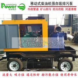 防汛8寸柴油机自吸排污泵市政矿用移动柴油机水泵抽污水泥浆泵
