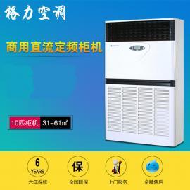 格力商用空调格力中央空调十匹柜机 格力商用10匹 格力立式空调格力柜机 RF28W/A-N5