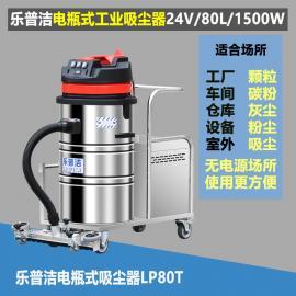 乐普洁(LEPUJ)耐火材料制造工厂粉末清洁用锂电池电瓶式工业吸尘器LP80T