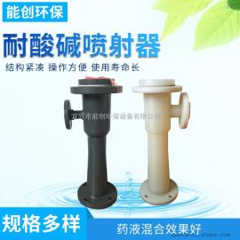 玻璃钢喷射器/酸碱喷射器 不锈钢喷射器