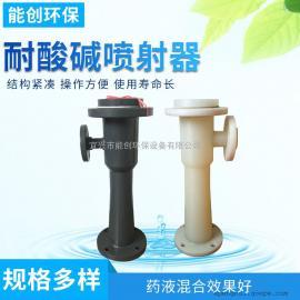 玻璃钢喷射器 聚丙烯喷射器 不锈钢喷射器 PVC喷射器