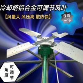 冷却塔中空铝风机