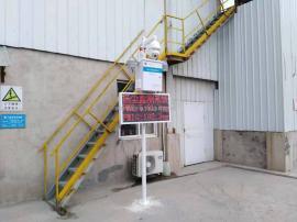 扬尘TSP在线检测设备带环保认证