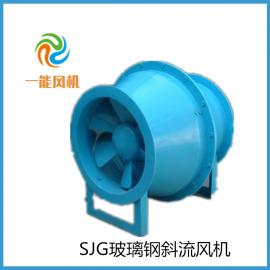 FSJG-3.0F玻li钢斜流风机 4P/0.25KW