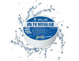 裂缝防水补漏材料品牌加盟 青龙易贴缝防水补漏材料
