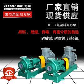 IHF150-125-315氟塑料离心泵 卧式单级单吸离心泵 耐腐蚀工业泵