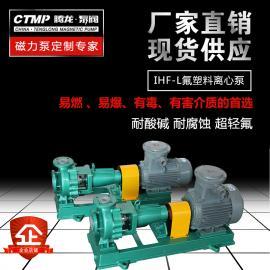 IHF65-40-200化工离心泵 卧式工业耐腐蚀水泵 单级离心泵