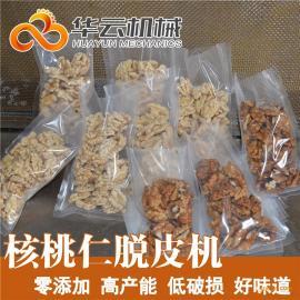 一年质保 纯物理核桃仁zhuan用去皮ji 核桃仁加工设备
