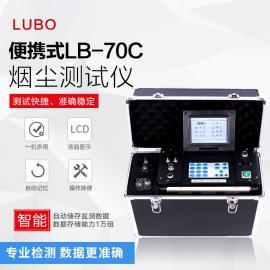 烟气测试仪 烟尘采样器 LB-70C