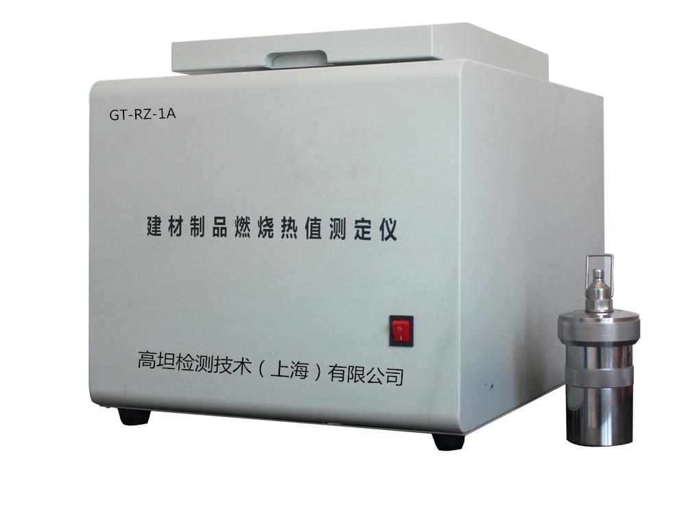 建筑材料燃烧热值测定仪