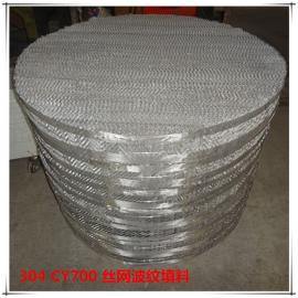 金属规整填料 304丝网波纹填料 CY700丝网填料 昆山天大批量生产
